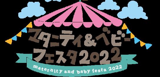 マタニティ&ベビーフェスタ2022